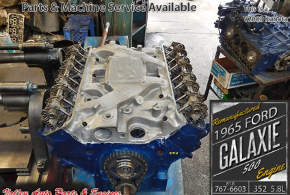65 Ford Galaxie 500 5.8L 352 V8 Remanufactured Engine